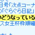 Yomiuri051122