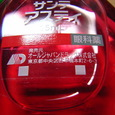 目薬の容器