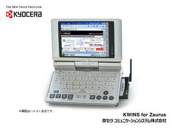 「KWINS for Zaurus」サービスが新登場!